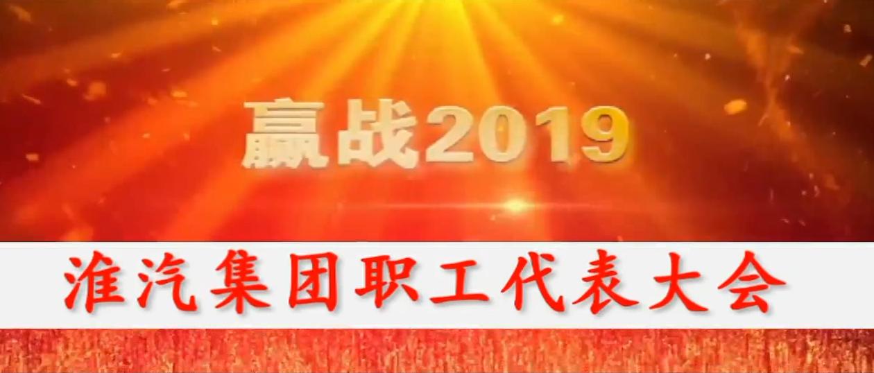 2018年职代会