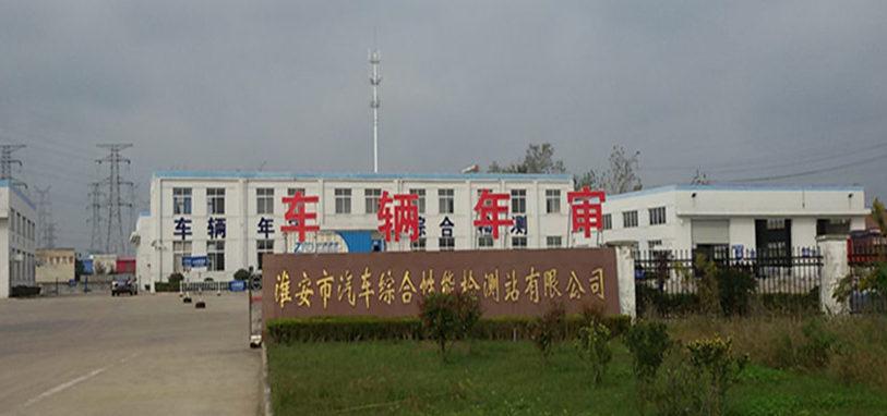 淮安市汽车综合性能检测站有限公司