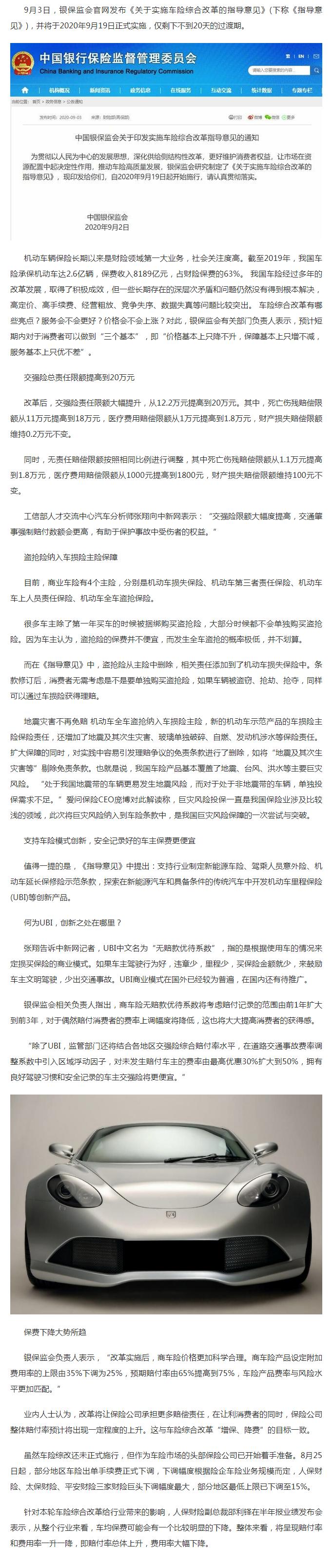 车险综合改革9月19日正式实施